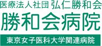 医療法人社団 弘仁勝和会 勝和会病院