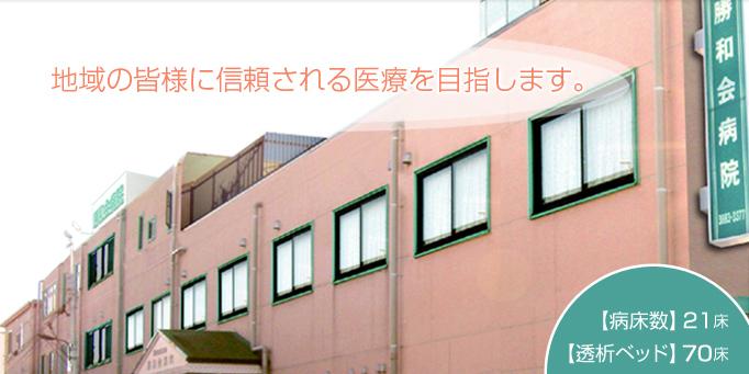 せい けい かい 病院 東松山 社会医療法人清恵会 社会医療法人清恵会